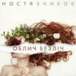 Nastya Znykaje - Oblych bezlich